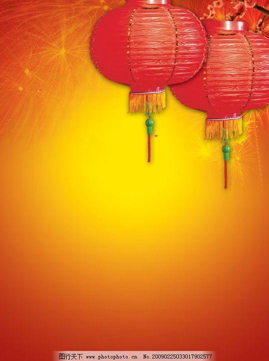 灯笼红火海报背景图片