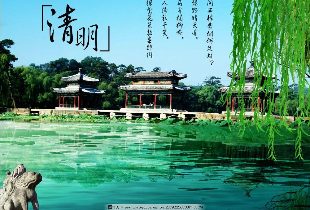清明节 清明 柳树 湖水 蓝天 树木 凉亭 古代建筑 园林 荷叶 石像