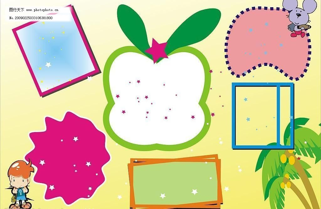 cdr 宝宝相框 背景 边框相框 底纹边框 儿童相框模板 米老鼠 模板