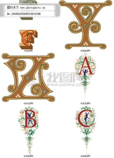 英文字母5免费下载 英文 字母 英文 字母 矢量图 其他矢量图