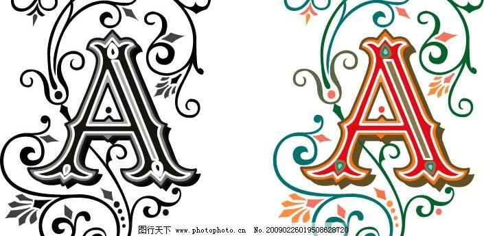 花式 英文 字母 英文字母 花式字母 大写字母 字体设计 字体 eps 文化
