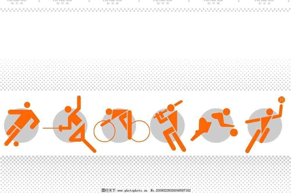 运动设计 运动 其他矢量 矢量素材 矢量图库 ai 生活百科 休闲娱乐