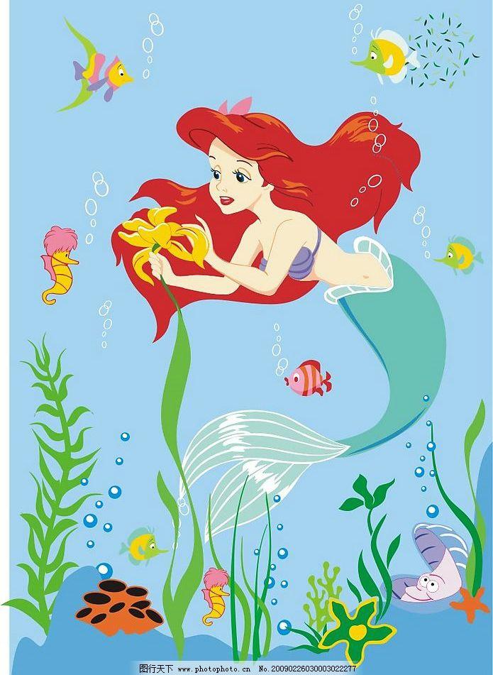迪士尼 七公主 美人鱼 海草 小鱼 水泡 贝壳 广告设计 海报设计 矢量