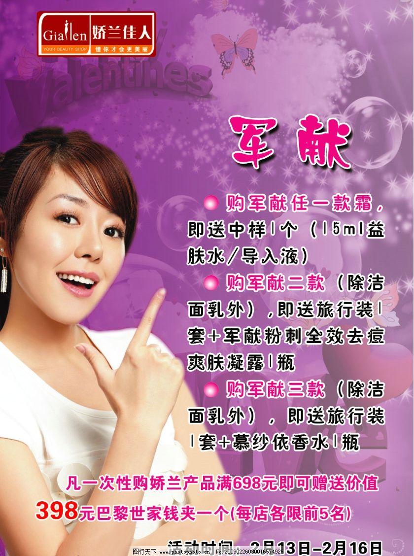 永红化妆09军献活动海报 娇兰佳人 军献 活动 美女 人物 女人 安又琪