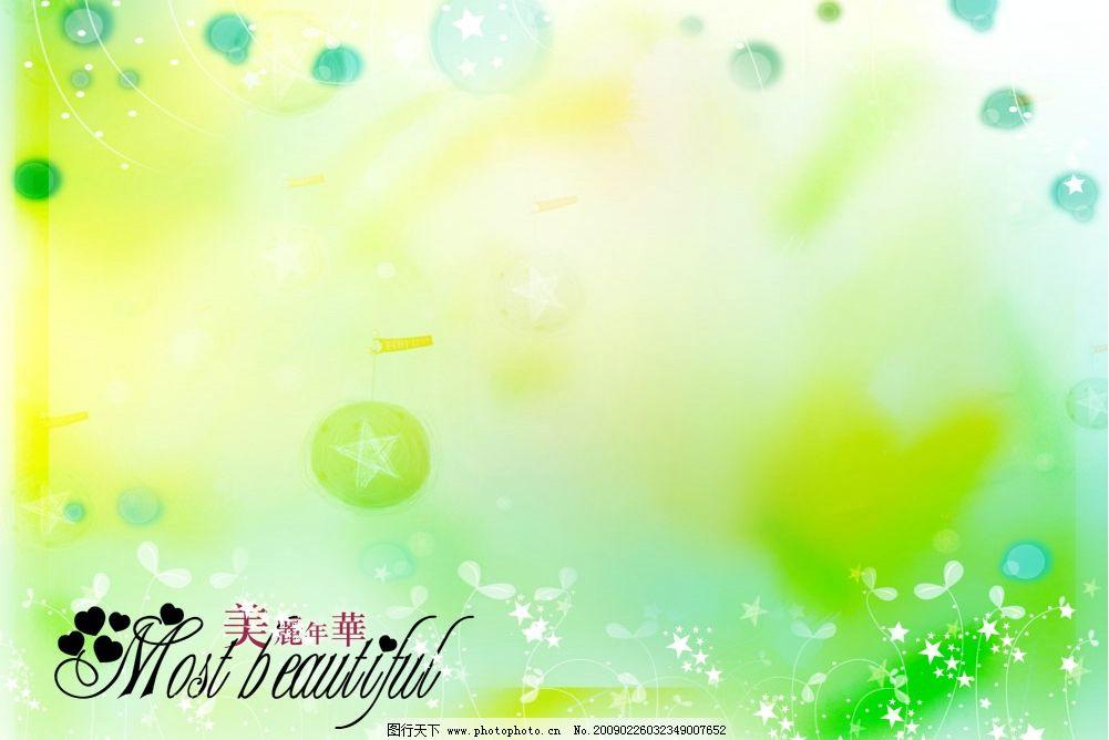 爱魔力 圆点 花卉 字体 柳树 五角星 心形 幻彩背景 摄影模板 婚纱