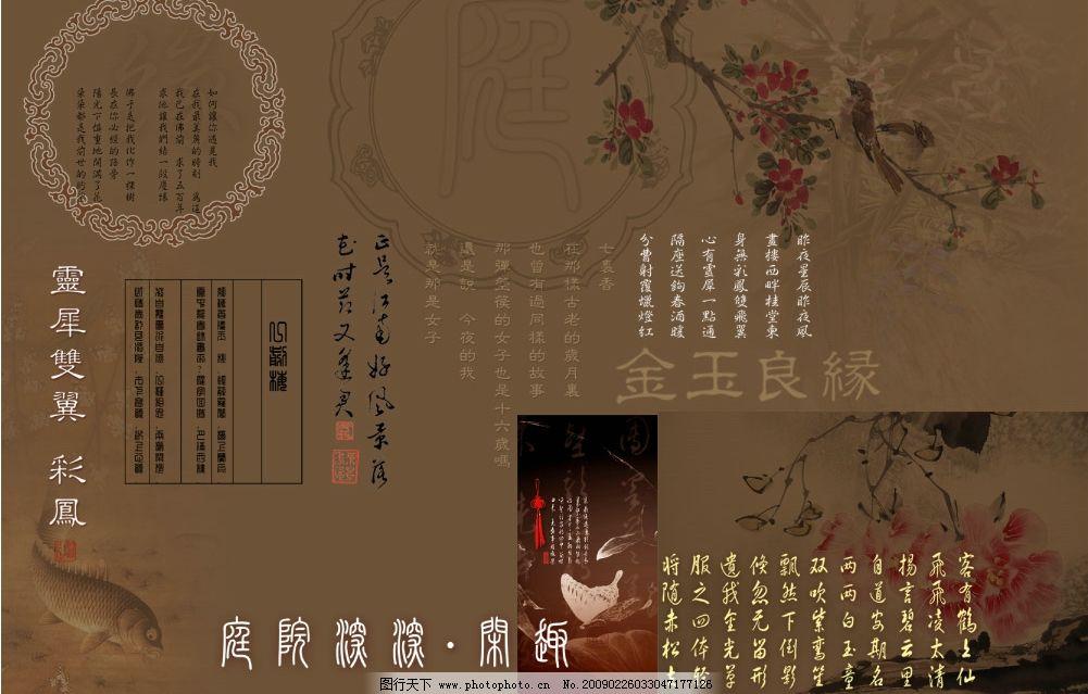 贵族花纹011 贵族情调