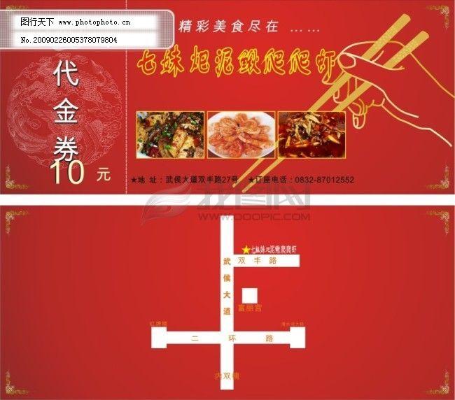 设计图库 名片卡证 优惠券  cdr矢量图 边框 餐券 代金券 底纹 花纹
