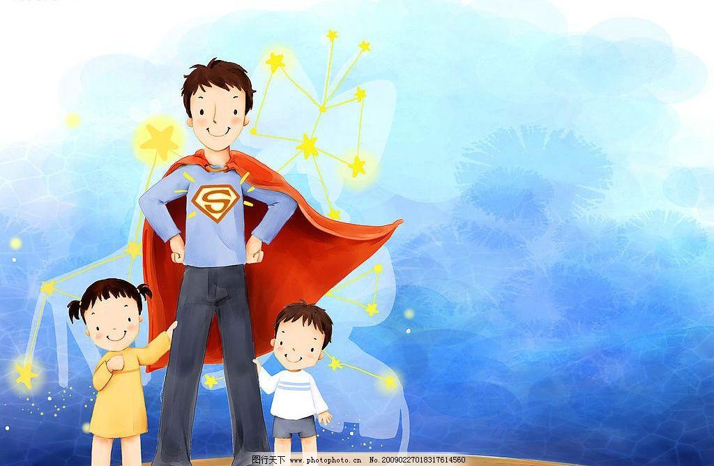 幸福家庭图片,卡通素材 高清晰图片 超人 爸爸和宝宝