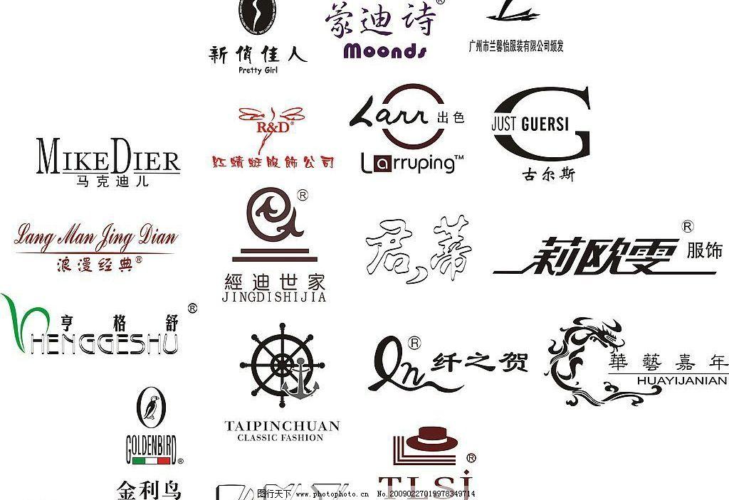 各种服装品牌标志图片