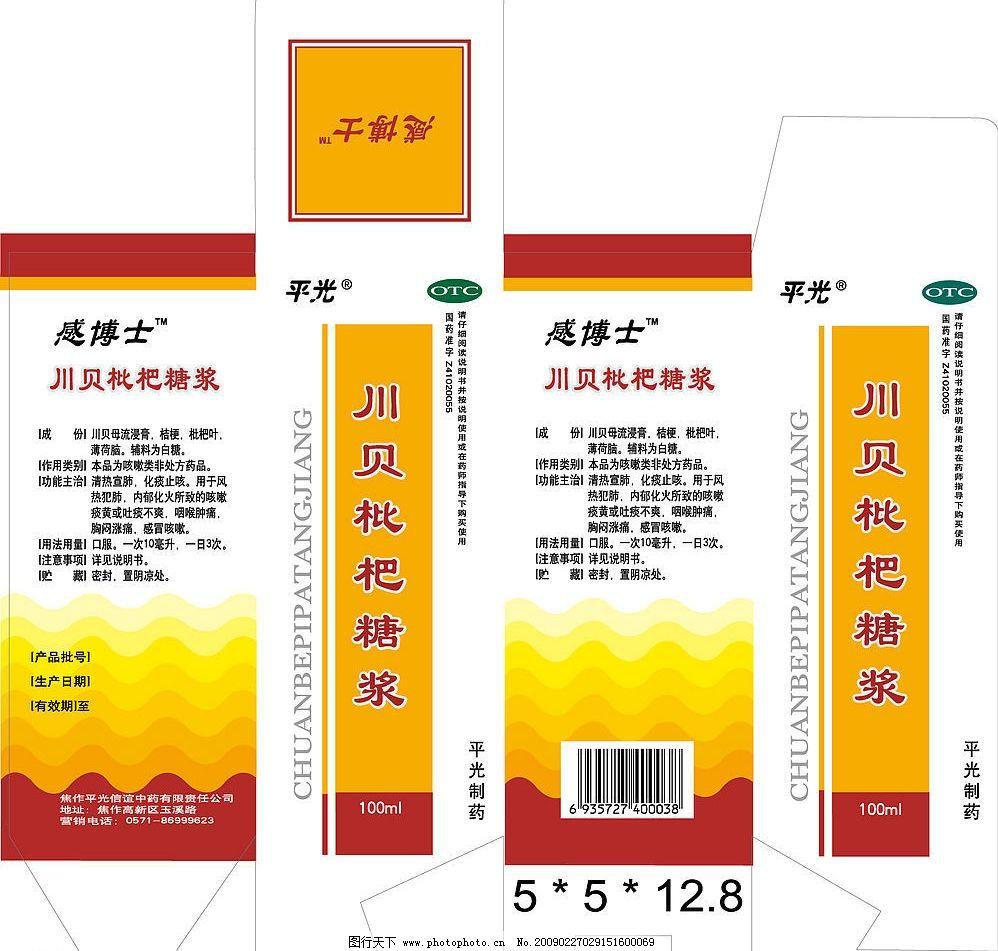 川贝枇杷糖浆包装盒 广告设计 包装设计 矢量图库