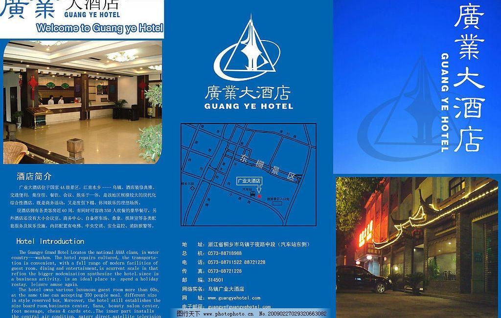 酒店宣传册页图片