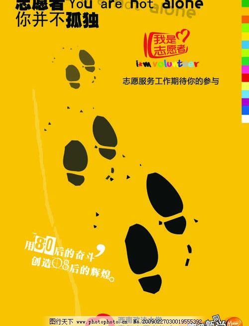 志愿者形象海报1 黄 脚印 志愿者 移动 动感地带 广告设计模板 海报