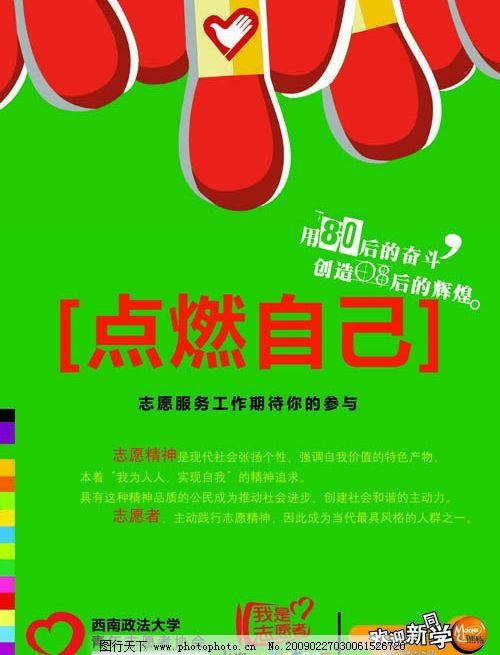 志愿者形象海报2 绿色 火柴 点燃自己 心 移动 动感地带 广告设计模板