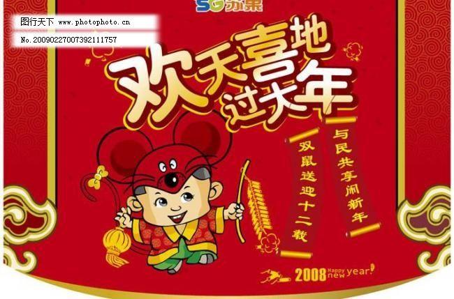 苏果超市吊旗图片_其他_海报设计_图行天下图库