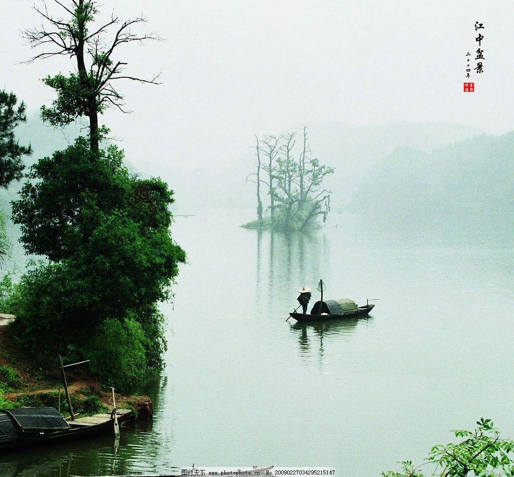 永兴山水 小船 河流 风景 人文景观 摄影图库