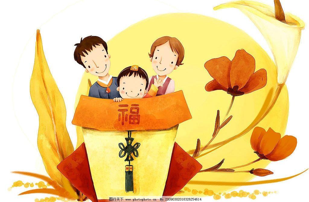 幸福家庭图片_动漫人物_动漫卡通_图行天下图库