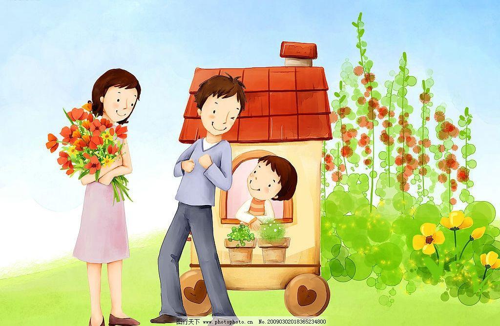 幸福家庭 卡通素材 高清晰图片 蓝天 草地 房子 植物 花 幸福的一家人