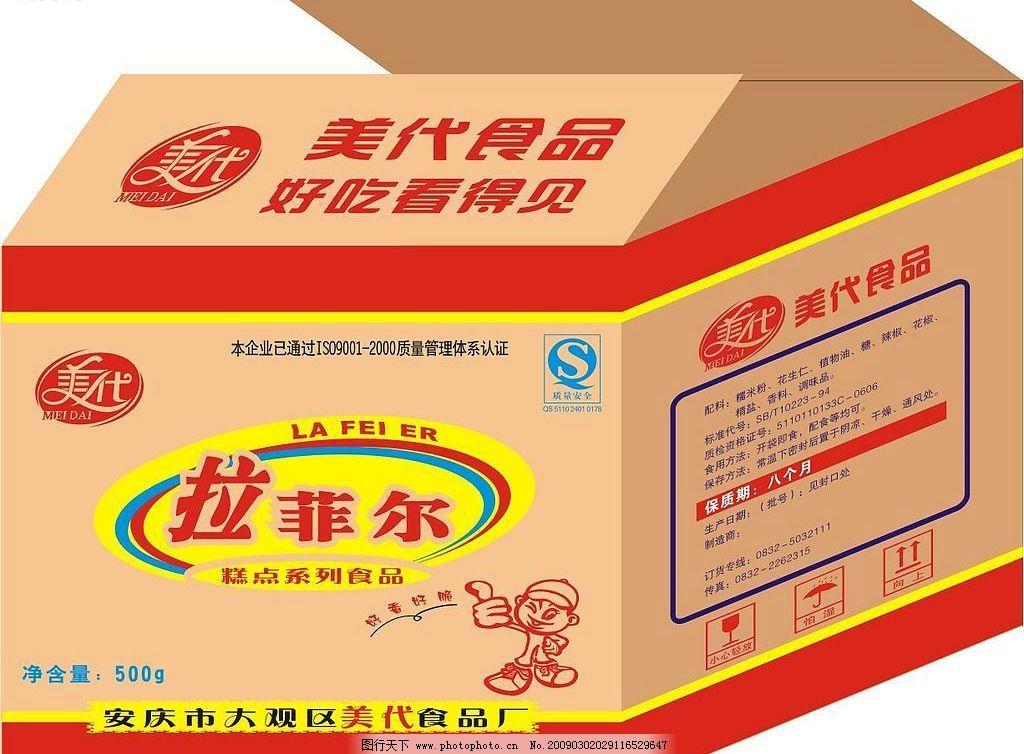 零食包装设计logo