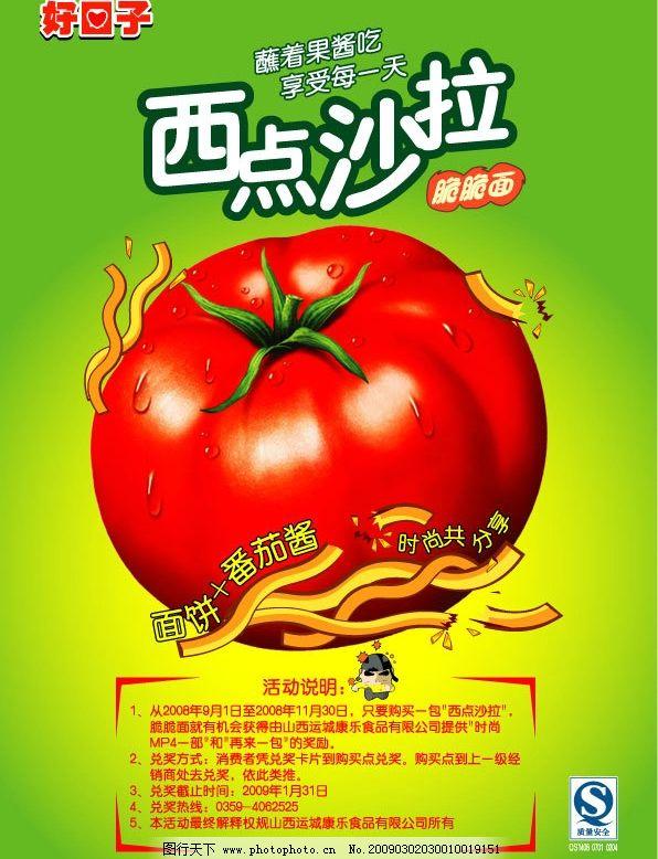方便面海报 方便面 西红柿 海报 广告设计 海报设计 矢量图库 ai