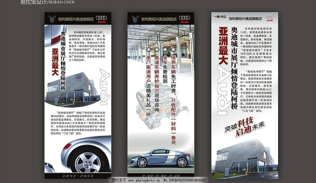 奥迪4s店易拉宝 奥迪 4s 展厅 易拉宝 海报 汽车 广告设计 海报设计