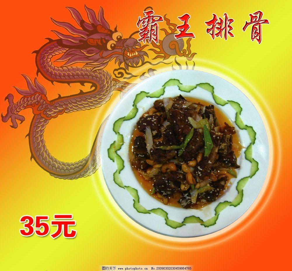 菜肴 菜单 广告设计模板 菜单菜谱 源文件库 72dpi psd