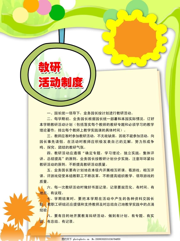 幼儿园系列之教研活动制度 展板 教学 学校 背景 广告元素 源文件库