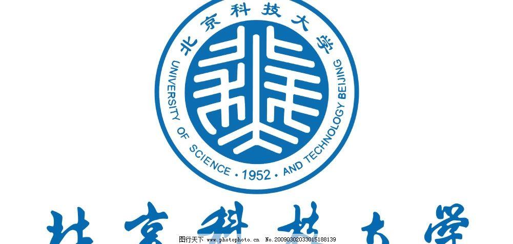 急问 北京科技大学 北京交通大学和北京工业大学哪个好一点图片
