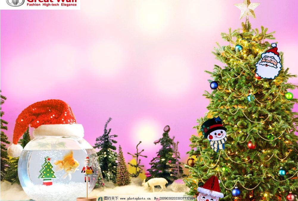 圣诞 鱼缸 帽子 红帽 圣诞树 背景 桌子 花盆 饰品 psd分层素材 源