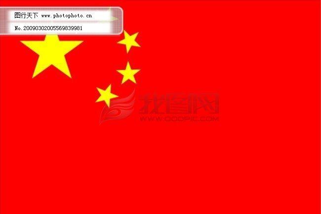矢量素材 旗帜类 矢量素材 中国国旗图案 矢量图 其他矢量图