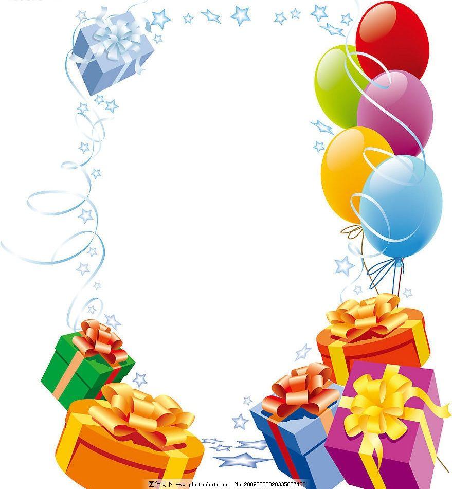 气球礼品盒子 气球 礼品盒子 花边 底纹边框 花纹花边 矢量图库 ai