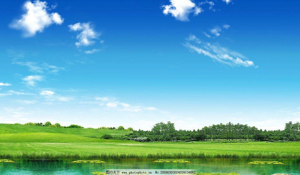 青草地小河边 蓝天 绿地 青草 白云 小河 河水 平静 河边 风景 美色