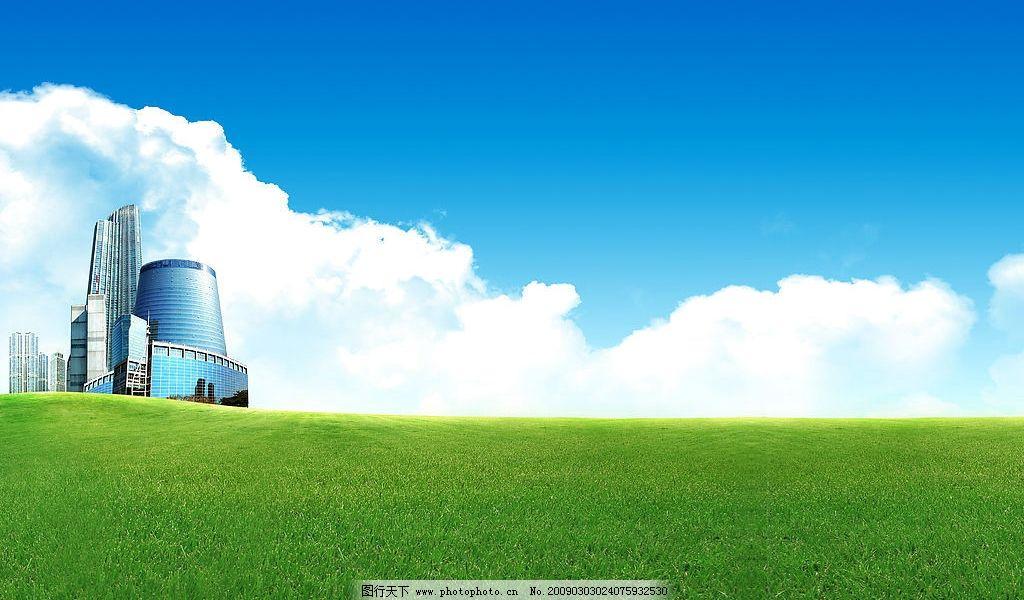 绿地上的高楼 地产 地产素材 蓝天 绿地 青草 白云 自然景观 自然风光