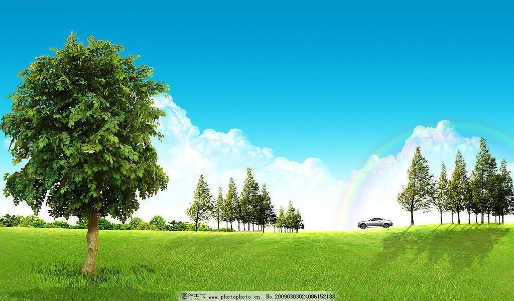风景这边独好 蓝天 白云 汽车 绿地 大树 大树成荫 彩虹 夏日 夏日