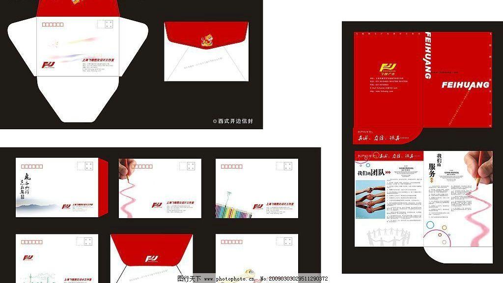 广告公司信封及封套图片_设计案例_广告设计_图行天下