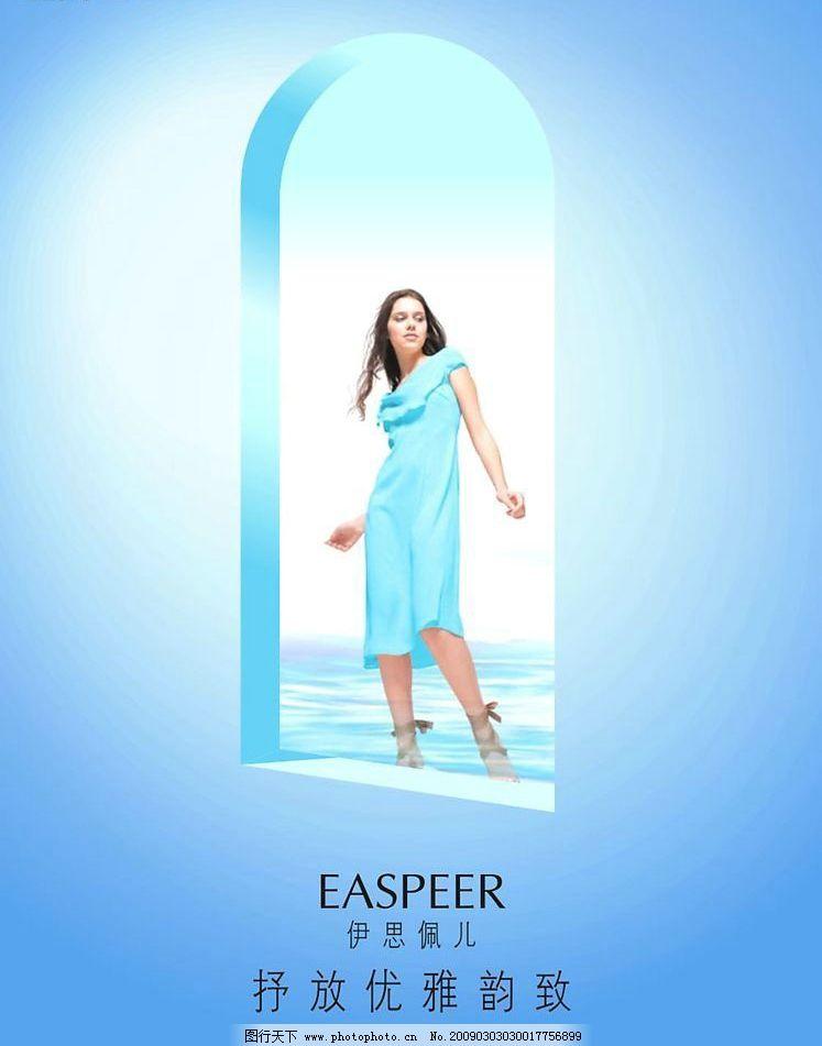 广告画 背景光 人物 产品名 广告设计 海报设计 矢量图库 cdr