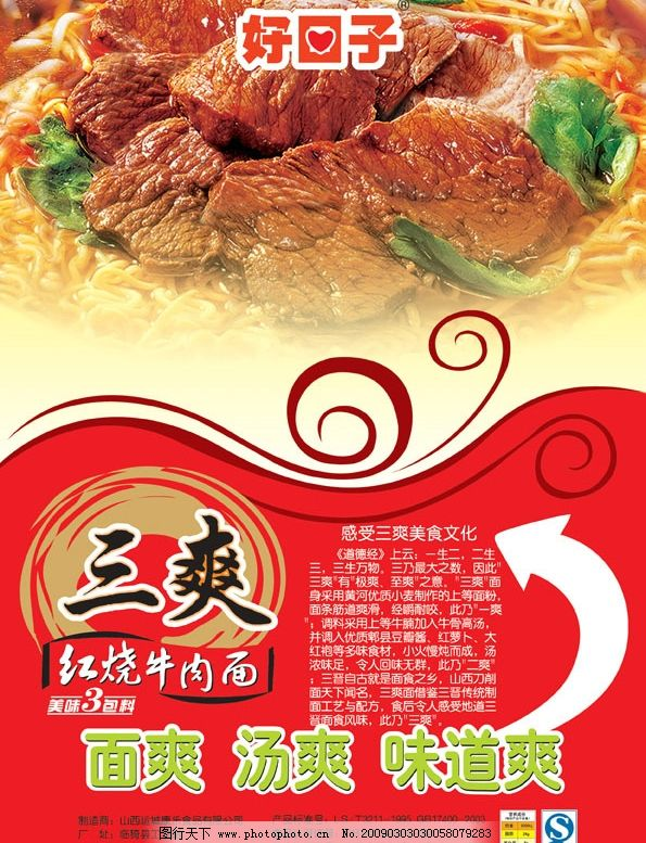 方便面海报 方便面 海报 肉块 红烧牛肉味 广告设计模板 海报设计 源图片