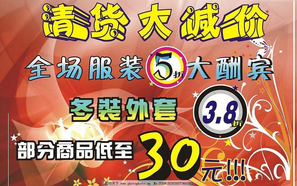 清货大减价 服装大减价 广告设计 海报设计 矢量图库 cdr