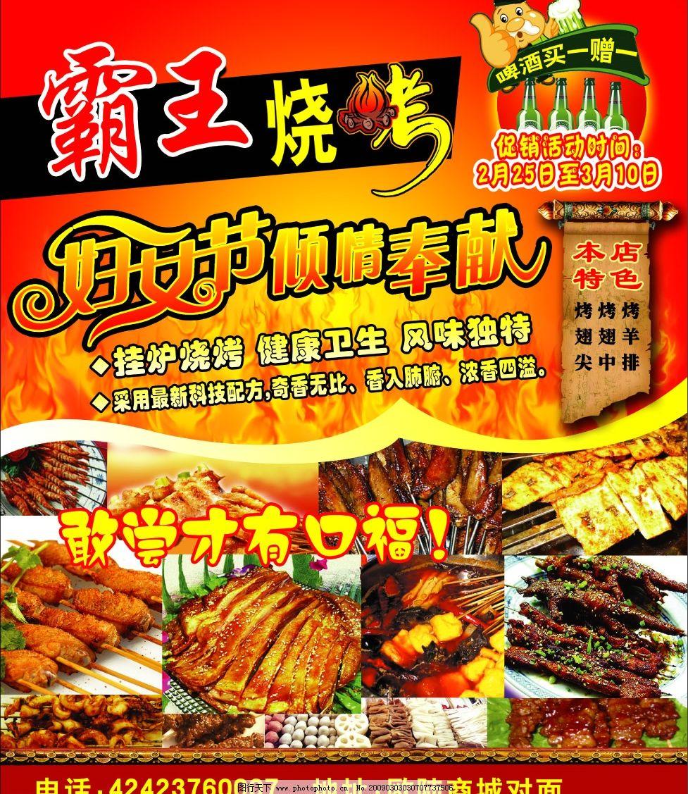 烧烤宣传海报 火 霸王烧烤 烧烤图片 诱人的图片 饭菜类 烧烤艺术效果