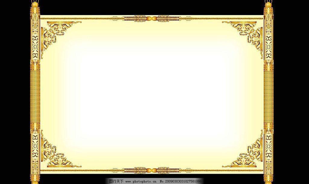 圣旨 画卷 卷轴 广告设计模板 其他模版 源文件库 金框