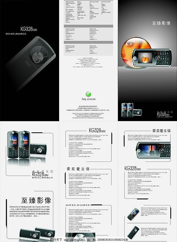 手机 排版 模板 折叠彩页 cdr 矢量 广告设计 其他设计 矢量图库