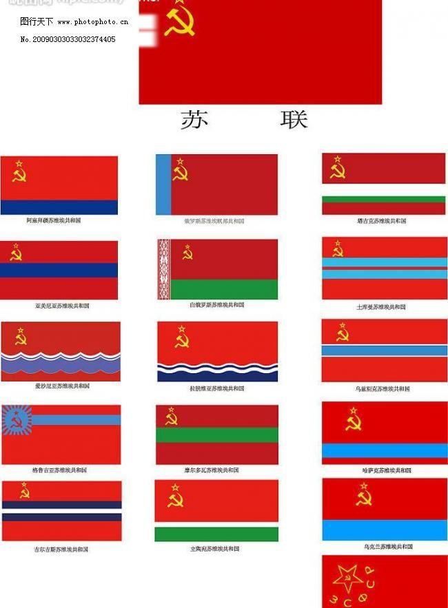 公共标识标志 国旗 镰刀 社会主义 矢量图库 铁锤 五星 苏联十六个