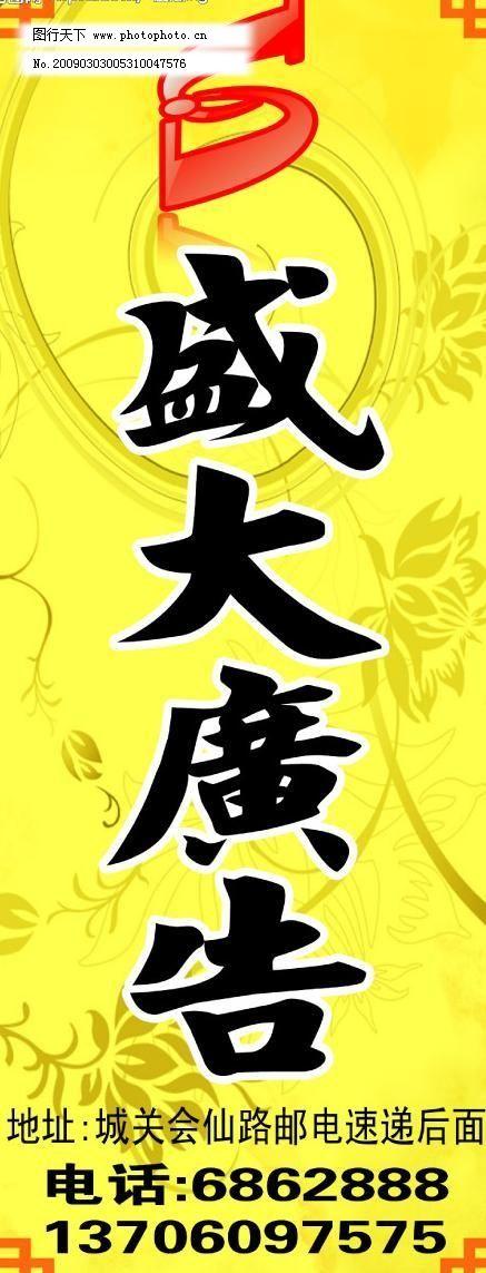 国内广告设计 黄底 欧式花纹背景 源文件库 广告牌 古典边框 欧式花纹