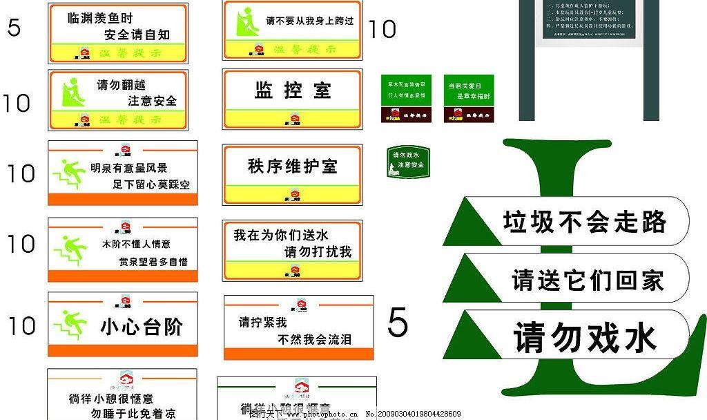 标示 警示语 小区 物业管理 标识标志图标 公共标识标志 矢量图库 cdr