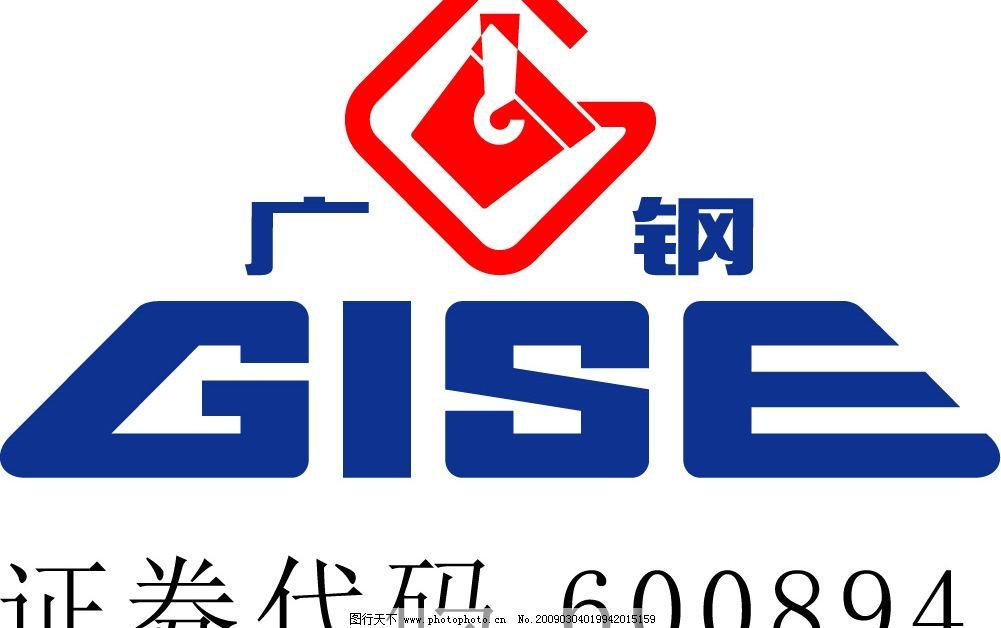 广钢集团标志 广钢 标识标志图标 企业logo标志 矢量图库 cdr