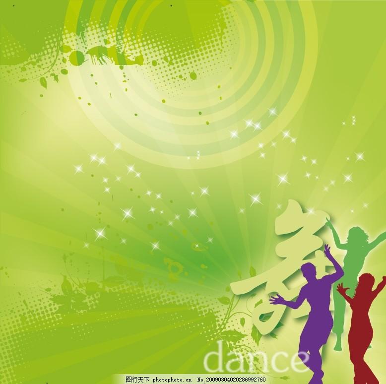 舞蹈 时尚 人物 跳舞 底纹边框 底纹背景 矢量图库 ai