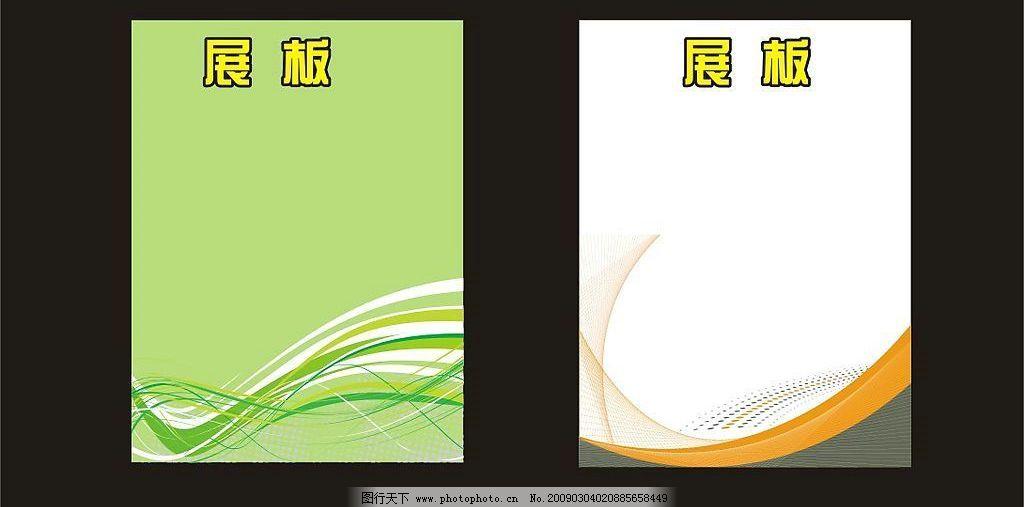 展板 海报 版式 花纹 曲线 窗 背景 底图 底纹边框 其他 矢量图库 cdr