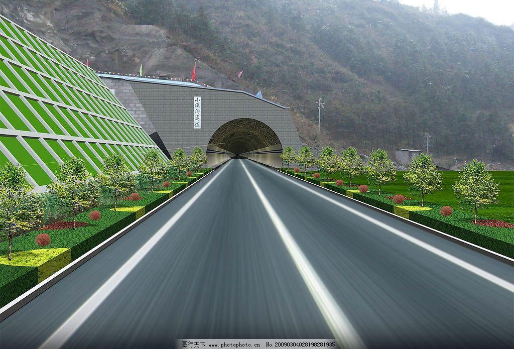 隧道 入口 绿化 道路 高速公路        环境设计 景观设计 源文件库 7