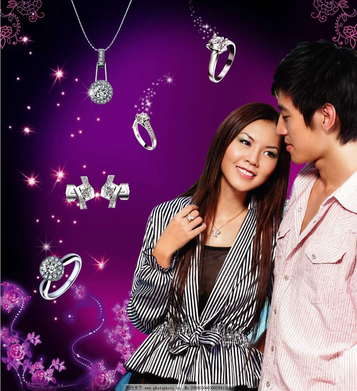 鉆石情侶 溫馨情侶 浪漫時候 紫色情緣 鉆石項鏈 鉆戒 鉆石耳環