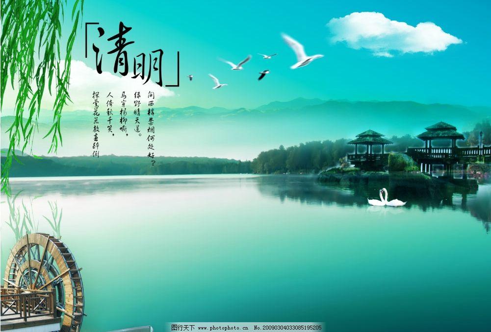 清明 節日 自然 風景 清新 藍天 白云 湖水 柳樹 樹木 遠山 涼亭 鵝