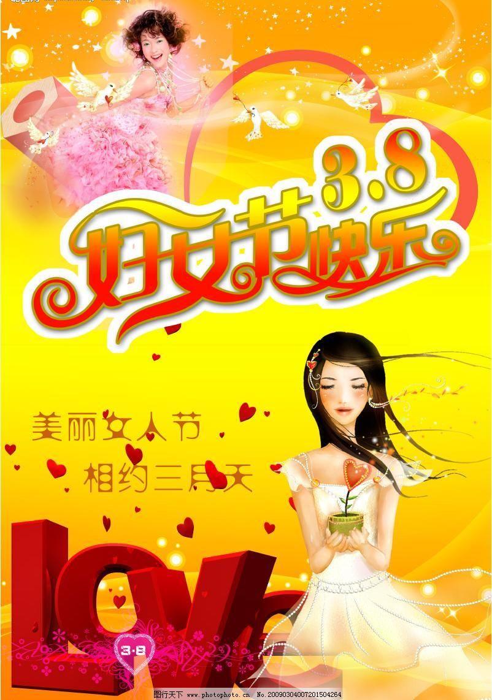 love psd psd分层素材 分层素材 妇女节 美女 三八妇女节海报 宣传